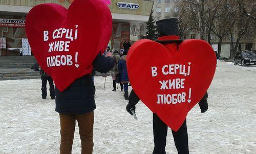 Акция ко Дню всех Влюблённых