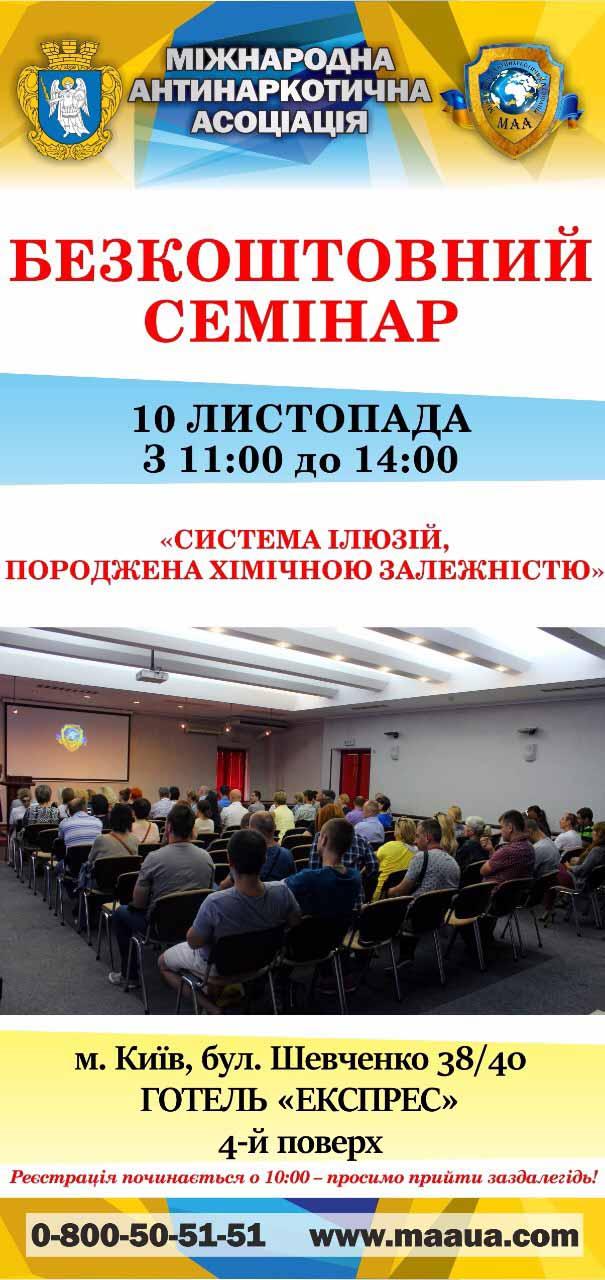 Безкоштовний семінар для співзалежних