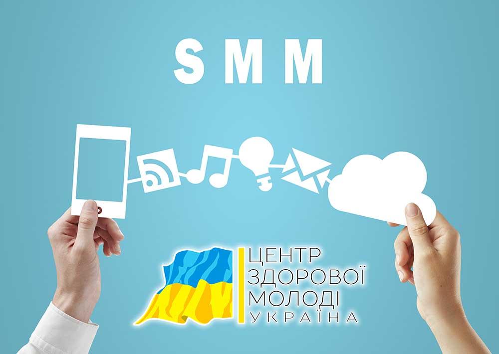 Робота у соціальних мережах