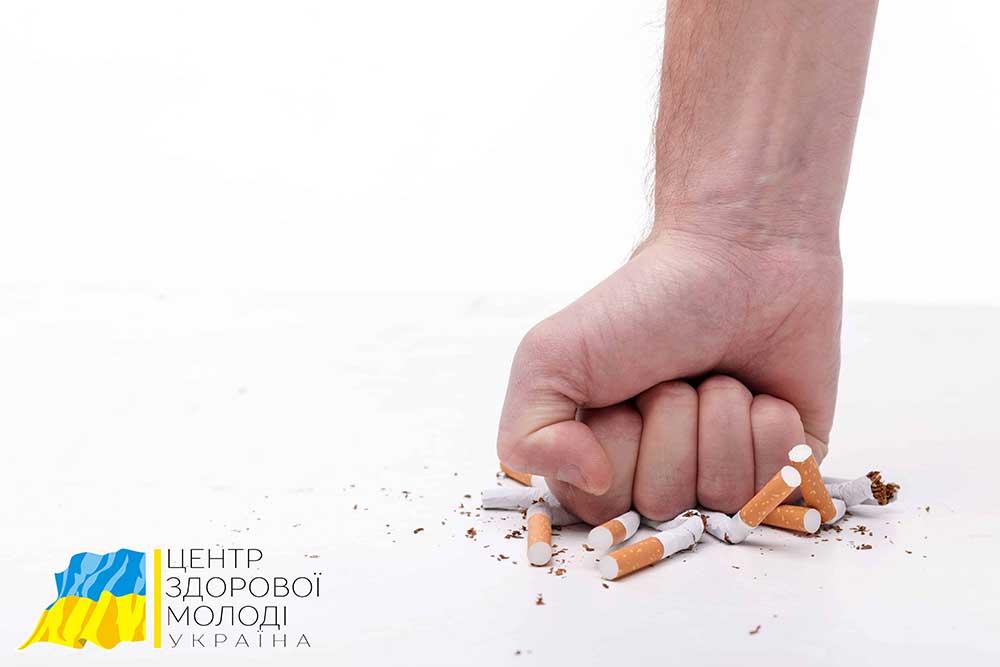 Як подолати нікотинову залежність