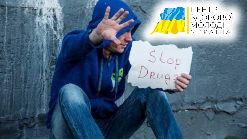 Чем наркотики отличаются от психоактивных веществ