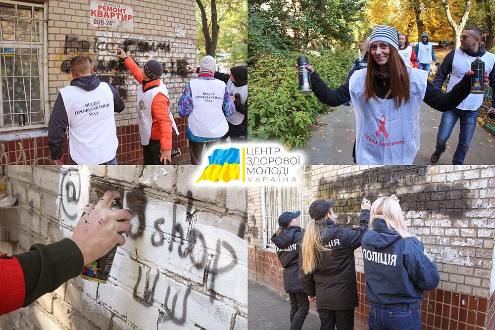 Участь школярів у акції «Намалюй життя»