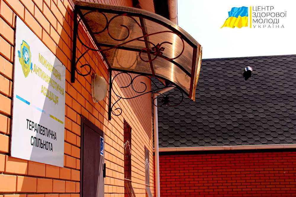Реабілітаційний центр в Херсоні -лікування залежностей